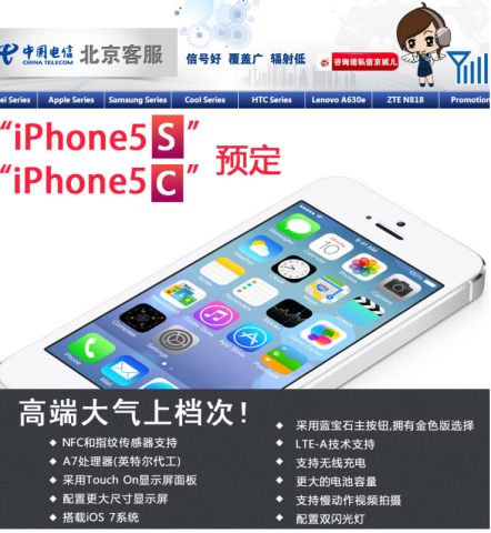 iPhone 5S, 5C Release Date News Leak: Mock-Up Preorder Page