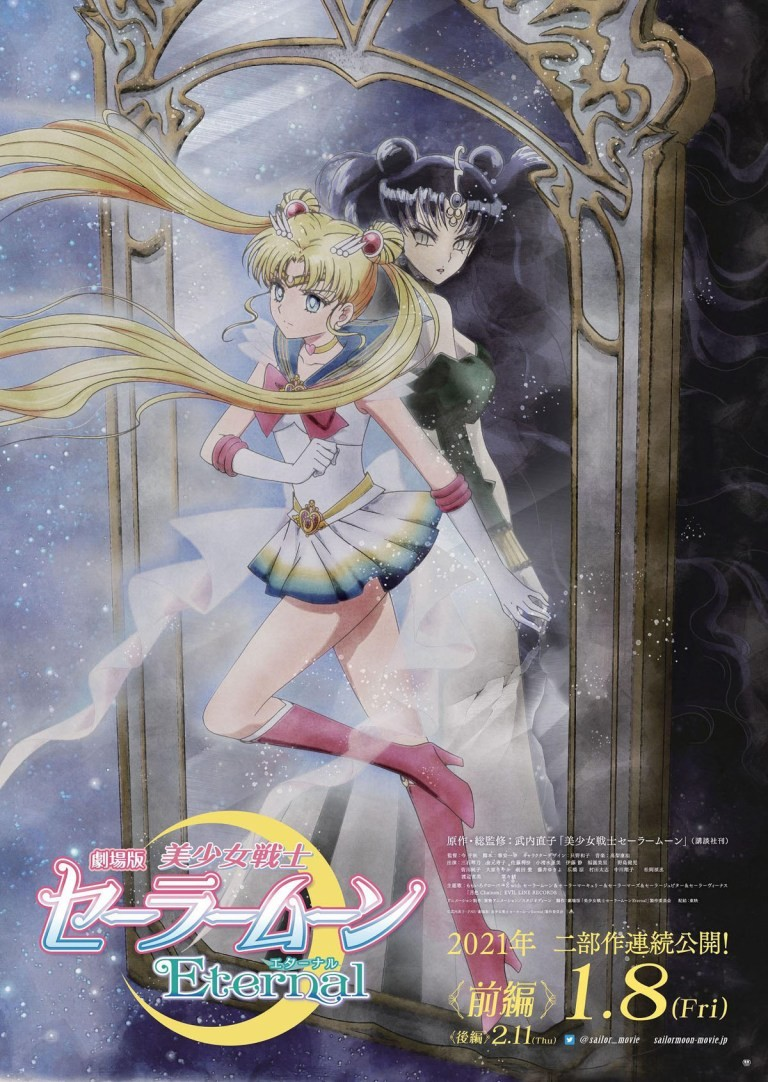 Sailor Moon Eternal Movie Theatrical Poster