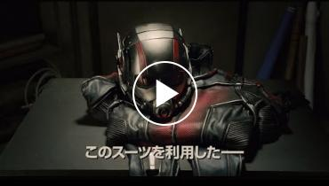 Marvel's 'Ant-Man' International Trailer Shows Never Before Seen Footage