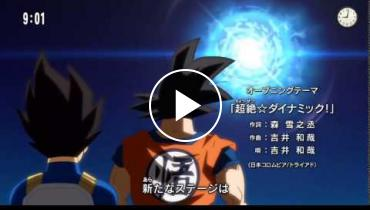 'Dragon Ball Super' Intro Sequence Revealed